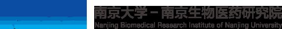 南京大学-南京生物医药研究院